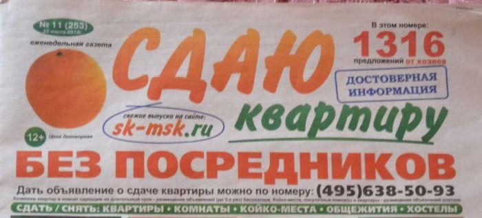 Где дать объявление о сдаче квартиры в москве дать объявление бесплатно в калмыкии